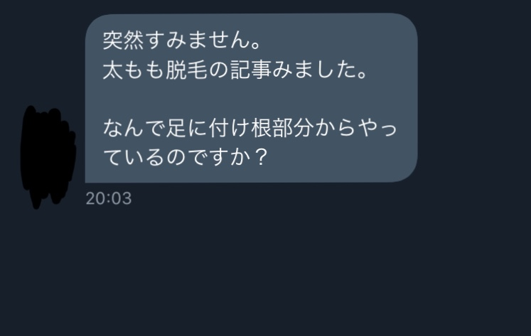 Twitterからの質問画像