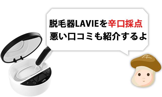 【辛口採点】脱毛器LAVIEの効果は?良い口コミだけじゃ参考にならない!