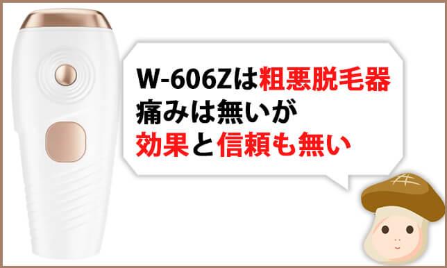 【辛口】W-606Z脱毛器の評判や口コミは?痛くないが効果もない