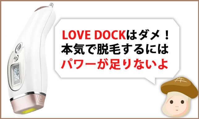 【結論】脱毛器LOVE DOCKは使うだけ無駄である。根拠は2つ