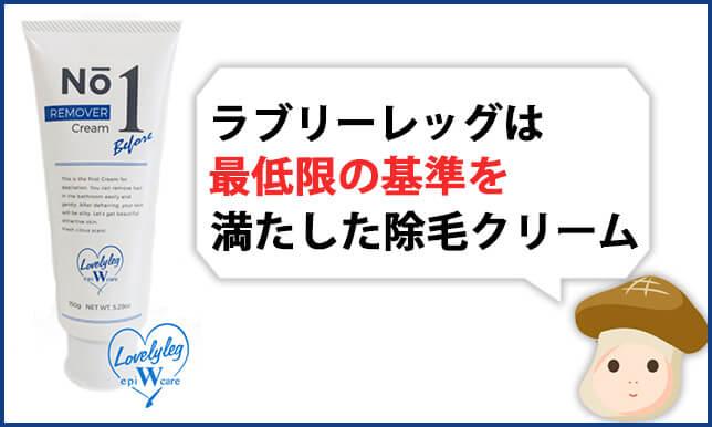 【口コミ】ラブリーレッグ エピwケアは最低基準を満たした除毛クリーム