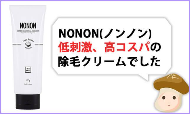 【解約まで解説】NONON(ノンノン)除毛クリームの口コミ評価まとめ