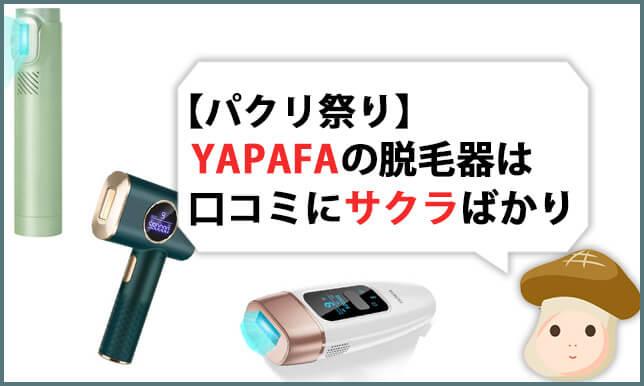 YAPAFAの脱毛器の口コミがサクラばかりだった件【パクリ祭り】