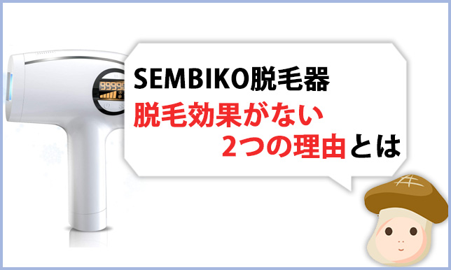 SEMBIKOの脱毛器の口コミは最悪。怪しさ満点の格安脱毛器に注意せよ